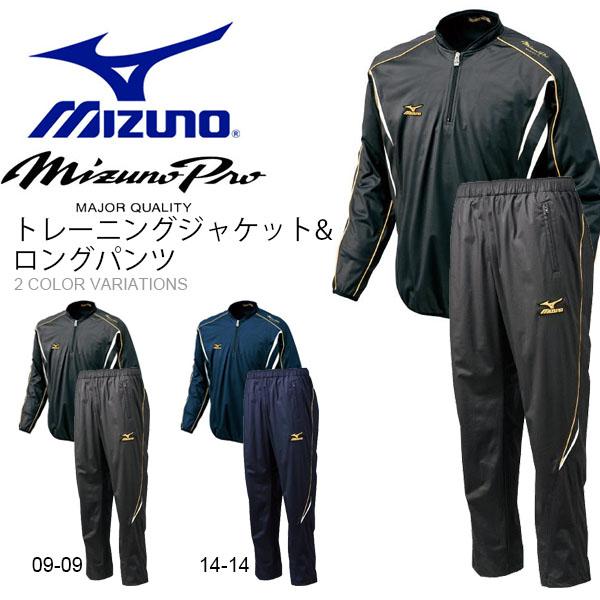 送料無料 ジャージ 上下セット ミズノ MIZUNO ミズノプロ トレーニングジャケット ロングパンツ メンズ 上下組 スポーツウェア 野球 ベースボール トレーニング ウェア 得割15