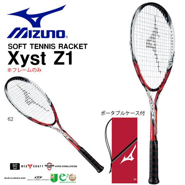 送料無料 フレームのみ ソフトテニスラケット ミズノ MIZUNO Xyst Z1 軟式用 軟式テニス テニス ラケット ポータブルケース付