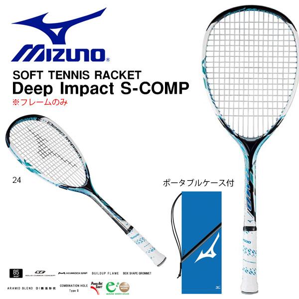 送料無料 フレームのみ ソフトテニスラケット ミズノ MIZUNO Deep Impact S-COMP 軟式用 軟式テニス テニス ラケット ポータブルケース付
