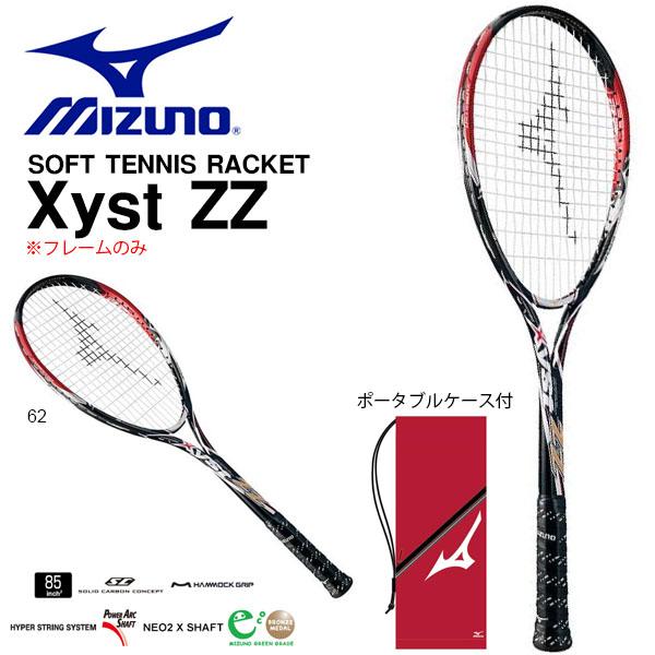 送料無料 フレームのみ ソフトテニスラケット ミズノ MIZUNO Xyst ZZ 軟式用 軟式テニス テニス ラケット ポータブルケース付