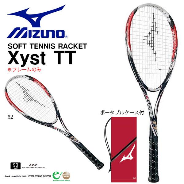送料無料 フレームのみ ソフトテニスラケット ミズノ MIZUNO Xyst TT 軟式用 軟式テニス テニス ラケット ポータブルケース付
