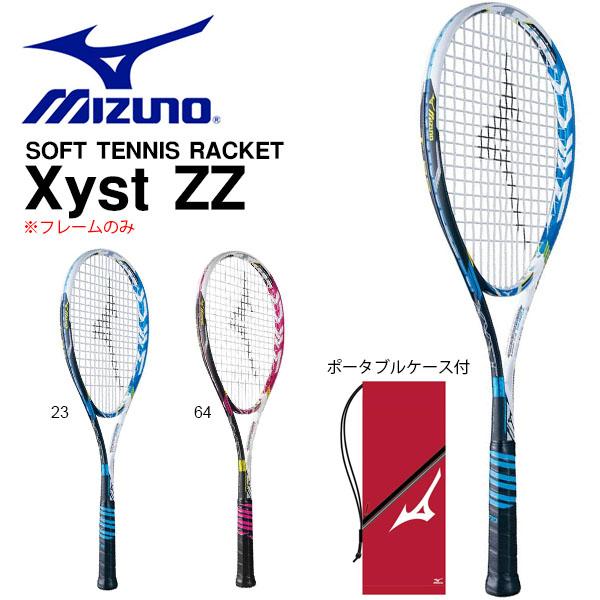 送料無料 フレームのみ ソフトテニスラケット ミズノ MIZUNO Xyst T-05 軟式用 軟式テニス テニス ラケット ポータブルケース付