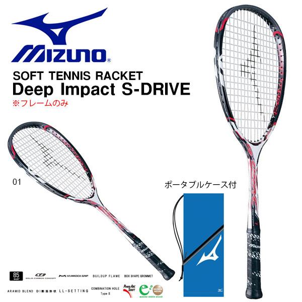 送料無料 フレームのみ ソフトテニスラケット ミズノ MIZUNO Deep Impact S-DRIVE 軟式用 軟式テニス テニス ラケット ポータブルケース付