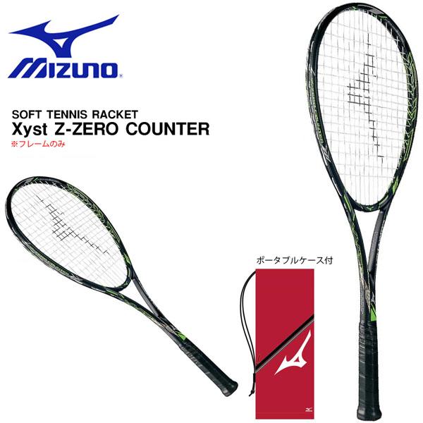 送料無料 フレームのみ ソフトテニスラケット ミズノ MIZUNO Xyst Z-ZERO COUNTER 軟式用 軟式テニス テニス ラケット ポータブルケース付