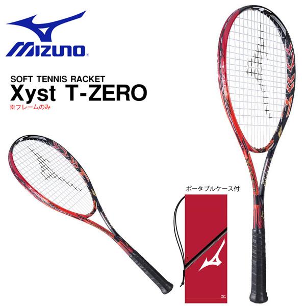 送料無料 フレームのみ ソフトテニスラケット ミズノ MIZUNO Xyst T-ZERO 軟式用 軟式テニス テニス ラケット ポータブルケース付 2017秋冬新作