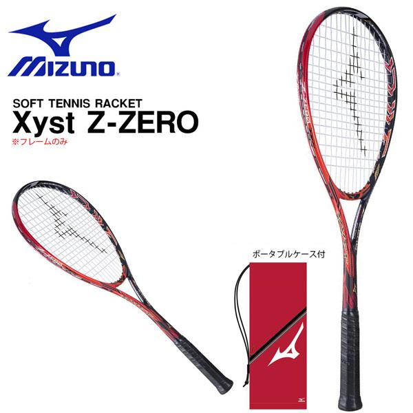 送料無料 フレームのみ ソフトテニスラケット ミズノ MIZUNO Xyst Z-ZERO 軟式用 軟式テニス テニス ラケット ポータブルケース付 2017秋冬新作