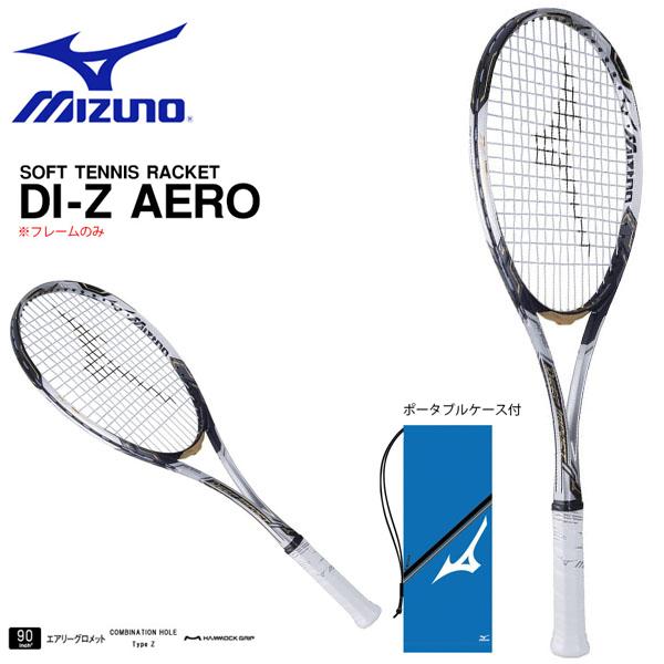送料無料 フレームのみ ソフトテニスラケット ミズノ MIZUNO DI-Z AERO 軟式用 軟式テニス テニス ラケット ポータブルケース付 2017秋冬新作