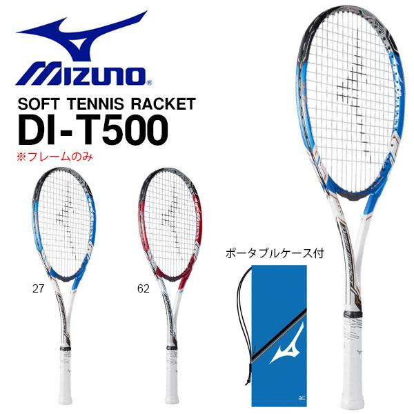 送料無料 フレームのみ ソフトテニスラケット ミズノ MIZUNO DI-T500 軟式用 軟式テニス テニス ラケット ポータブルケース付