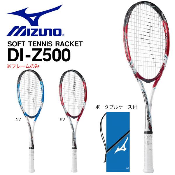 送料無料 フレームのみ ソフトテニスラケット ミズノ MIZUNO DI-Z500 軟式用 軟式テニス テニス ラケット ポータブルケース付