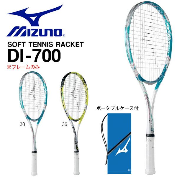 送料無料 フレームのみ ソフトテニスラケット ミズノ MIZUNO DI-700 軟式用 軟式テニス テニス ラケット ポータブルケース付
