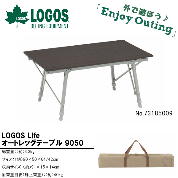 ロゴス LOGOS Life オートレッグテーブル 9050 折りたたみ 高さ調節 2~4人用 アルミテーブル テーブル アウトドア キャンプ レジャー BBQ バーベキュー 海水浴 お花見