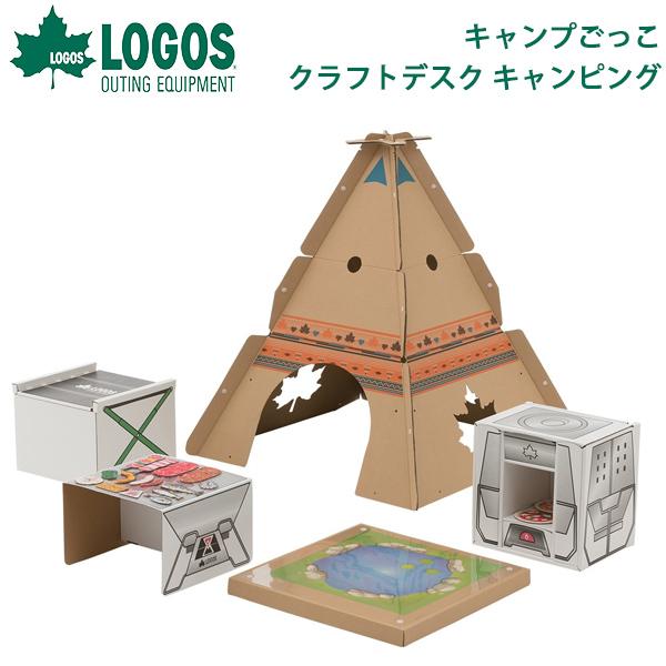 送料無料 ロゴス LOGOS キャンプごっこクラフトデスク キャンピング 学習机 おままごと ダンボール 段ボール テント ハウス プレイハウス 玩具 おもちゃ オモチャ