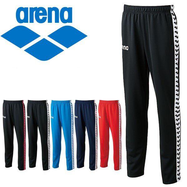 送料無料 ジャージパンツ アリーナ arena ジャージロングパンツ メンズ レディース ロングパンツ スポーツウェア 水泳 スイミング トレーニング ウェア ARN-6321P