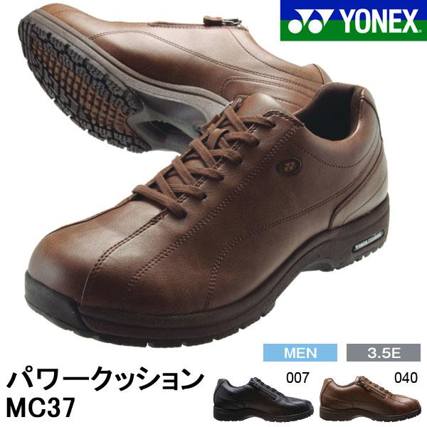 伸縮素材でフィット感抜群! ウォーキングシューズ YONEX ヨネックス メンズ パワークッションMC37 ファスナー付き 幅広 ワイド 3.5E スニーカー 紳士靴 SHW-MC37 得割20 送料無料