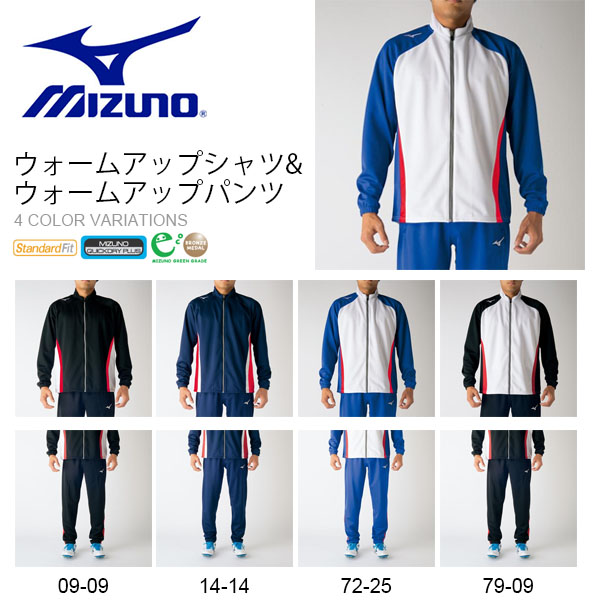 送料無料 ジャージ 上下セット ミズノ MIZUNO メンズ ウォームアップシャツ パンツ 上下組 スポーツウェア トレーニング ウェア U2MC7050 U2MD7050