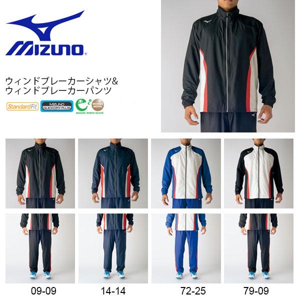 送料無料 ウインドブレーカー 上下セット ミズノ MIZUNO メンズ ウィンドブレーカーシャツ パンツ 上下組 ナイロン スポーツウェア トレーニング ウェア U2ME7055 U2MF7055