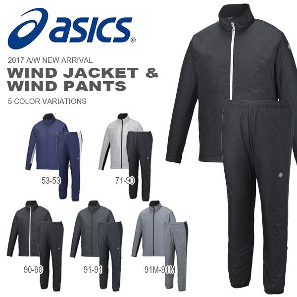 送料無料 ウィンドブレーカー 上下セット アシックス asics ウインドジャケット パンツ メンズ 上下組 ナイロン 防風 スポーツウェア トレーニング ウェア 2017秋冬新作 XAW539 XAW639