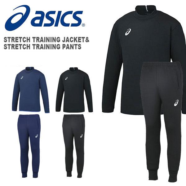 送料無料 ジャージ 上下セット アシックス asics ストレッチトレーニングジャケット パンツ メンズ 上下組 サッカー フットボール スポーツウェア トレーニング ウェア 部活 クラブ XST180 XST280