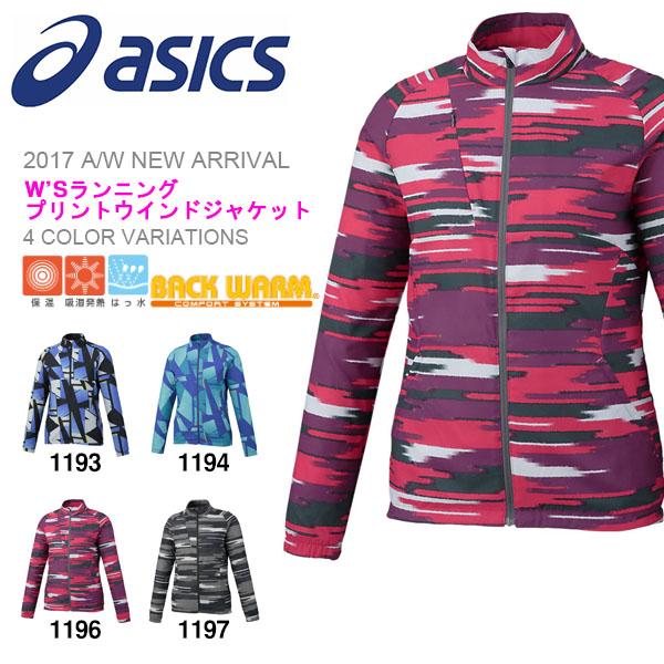 送料無料 ウィンドブレーカー アシックス asics W'S ランニングプリントウインドジャケット レディース ナイロン ランニング ジョギング マラソン ウェア 2017秋冬新作