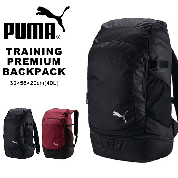 リュックサック プーマ PUMA トレーニング プレミアム バックパック 40L リュック バッグ カバン 鞄 スポーツバッグ 部活 クラブ 合宿 林間 旅行 074456 得割23