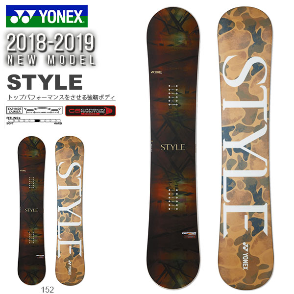 送料無料 YONEX ヨネックス スノーボード STYLE スタイル フリースタイル イージーライド キャンバー 板 スノボ ボード 2018-2019冬新作 スノボ メンズ 紳士用 スノー 152 18-19 18/19 20%off