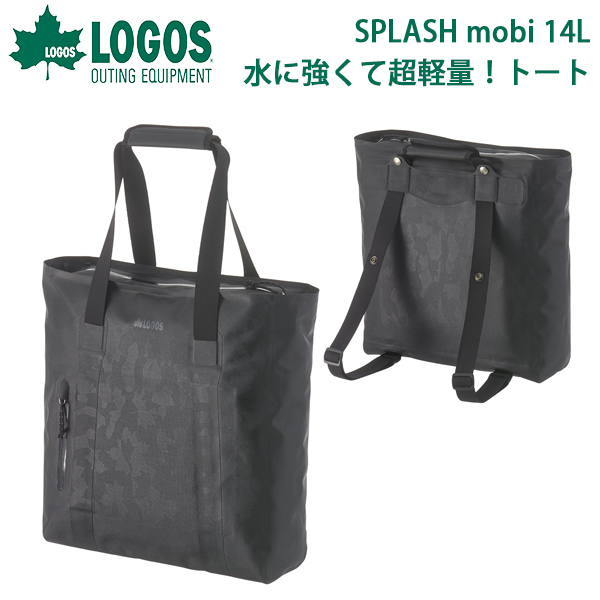送料無料 ロゴス LOGOS SPLASH mobi トートリュック ブラックカモ メンズ 14L 2WAY 防水 超軽量 トートバッグ バックパック PCバッグ リュックサック リュック ザック バッグ アウトドア 通勤 通学