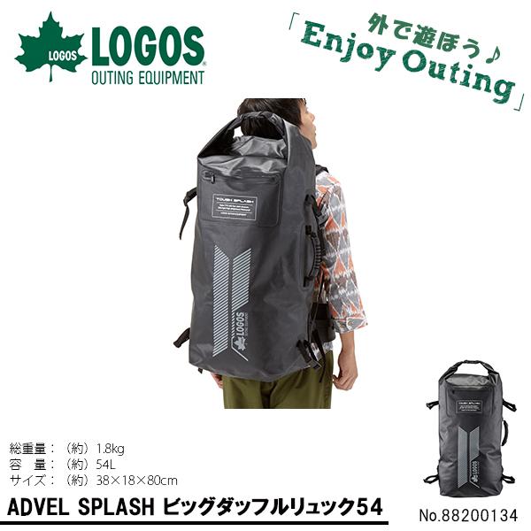 送料無料 ロゴス LOGOS バックパック メンズ レディース 54L ADVEL SPLASH ビッグダッフルリュック54 軽量 防水 大容量 リュックサック ザック リュック バッグ アウトドア キャンプ トレッキング 登山 旅行