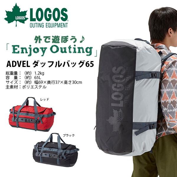 送料無料 ロゴス LOGOS ADVEL ダッフルバッグ65 メンズ レディース 65L 大容量 2WAY ダッフルバッグ バックパック リュックサック ボストンバッグ アウトドア 旅行 合宿 遠征 バッグ カバン かばん 鞄