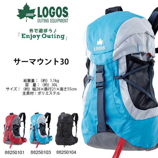 送料無料 ロゴス LOGOS サーマウント30 メンズ レディース 30L バックパック リュックサック リュック ザック バッグ アウトドア 登山 トレッキング キャンプ