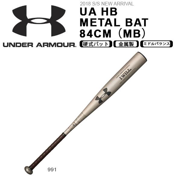 送料無料 硬式バット 金属製 ミドルバランス アンダーアーマー UNDER ARMOUR UA HB METAL BAT 84CM (MB) 野球 ベースボール 2018春夏新作 1313882