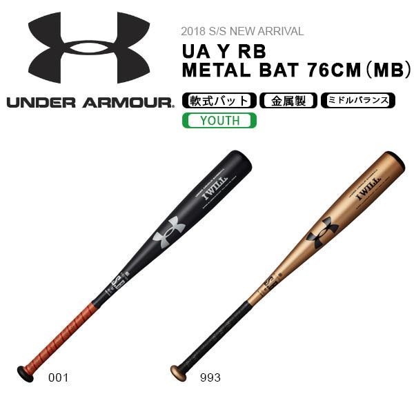 送料無料 少年用 軟式バット 金属製 ミドルバランス アンダーアーマー UNDER ARMOUR UA Y RB METAL BAT 76CM(MB) 野球 ベースボール 2018春夏新作 1313889