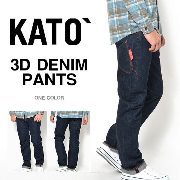 送料無料 KATO カトー 3D Denim Pants メンズ デニムパンツ デニム パンツ ジーンズ ジーパン 立体裁断 ボトムス ジップフライ 定番 ONE WASH made in Japan 日本製 得割30