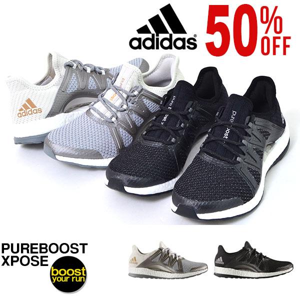 得割40 送料無料 ランニングシューズ アディダス adidas PureBOOST Xpose レディース ピュア ブースト 初心者 ランニング ジョギング マラソン ランシュー シューズ 靴 BA8271 BB6097