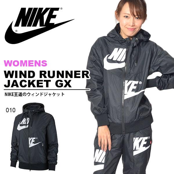 送料無料 ウインドブレーカー ナイキ NIKE レディース ウィメンズ ウィンドランナー ジャケット GX ナイロンジャケット ウィンドジャケット ジャンパー ランニング ジョギング トレーニング スポーツウェア 2018夏新作