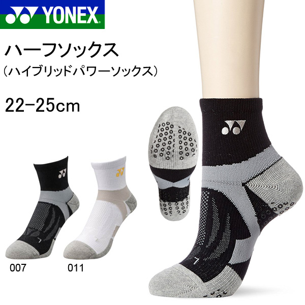 26ac995a5c19d3 ソックスヨネックスYONEXレディースハーフソックスハイブリッドパワーソックス22-25cm靴下スポーツソックス立体
