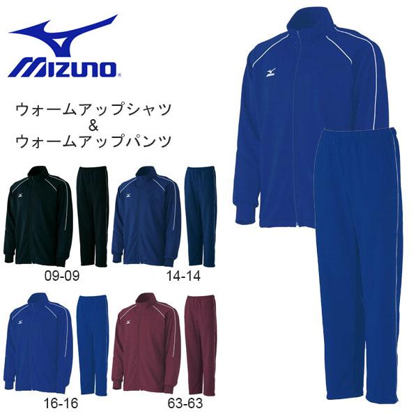 送料無料 ジャージ 上下セット ミズノ MIZUNO ウォームアップシャツ パンツ メンズ 上下組 スポーツウェア 野球 ベースボール トレーニング ウェア 練習 部活 クラブ 12JC4R20 12JD4R20