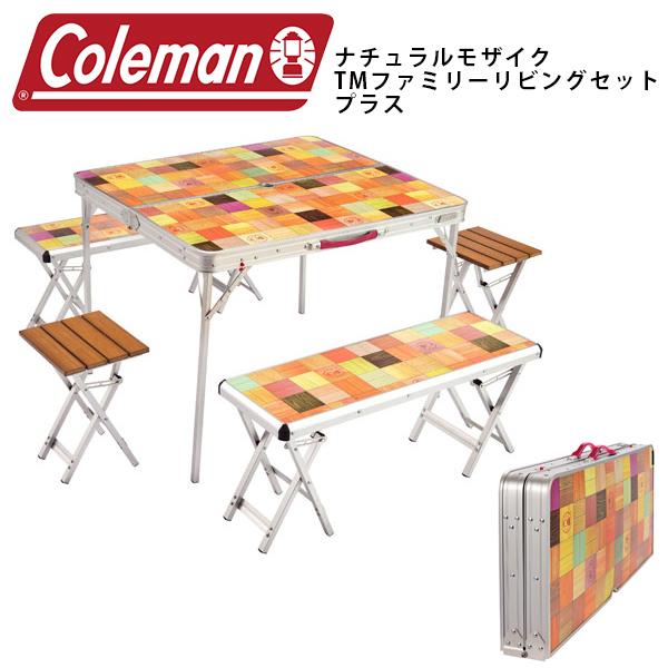 送料無料 コールマン Coleman ナチュラルモザイクTMファミリーリビングセットプラス 6人用 テーブルセット 折りたたみ テーブル アウトドアチェアー イス スツール アウトドア キャンプ レジャー バーベキュー 国内正規代理店品
