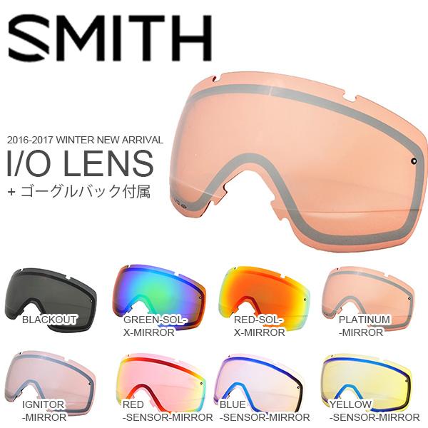 送料無料 スペアレンズ 交換レンズ I/O LENS アイオー スノーゴーグル SMITH OPTICS スミス レンズ スノボ ギア 日本正規品 スノーボード ゴーグル 得割10