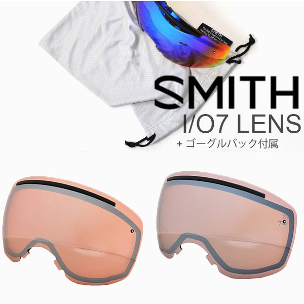 送料無料 スペアレンズ 交換レンズ I/O7 LENS アイオーセブン スノーゴーグル SMITH OPTICS スミス レンズ スノボ ギア 日本正規品 スノーボード ゴーグル 得割10