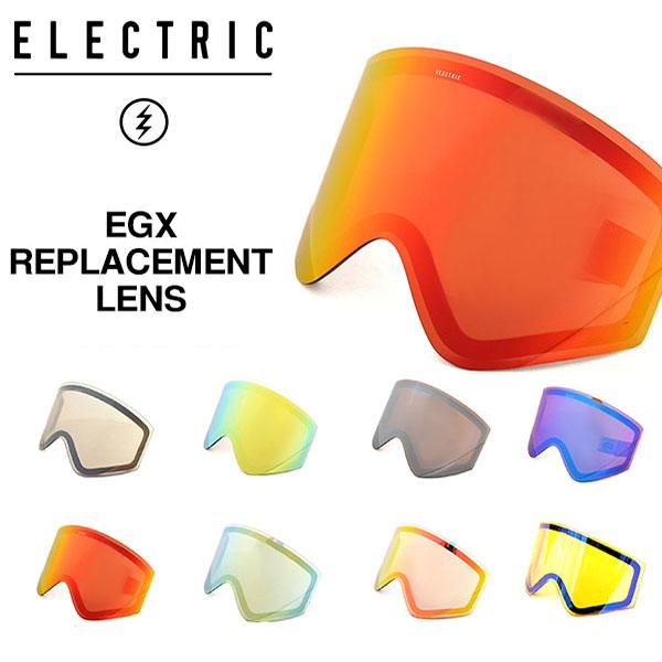 送料無料 交換用レンズ ELECTRIC エレクトリック EGX イージーエックス ゴーグル 日本正規品 スペア スノボ スノー ボード 平面レンズ