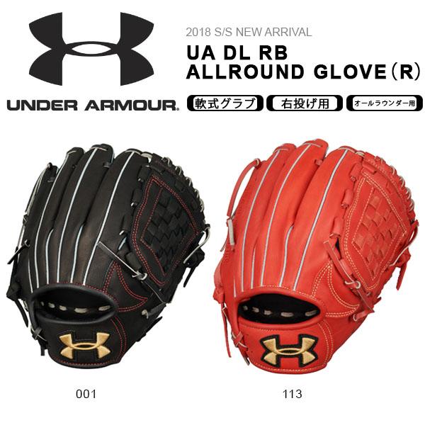 送料無料 軟式グラブ 右投げ オールラウンダー用 グローブ アンダーアーマー UNDER ARMOUR UA DL RB ALLROUND GLOVE(R) メンズ 野球 ベースボール 2018春夏新作 1313817
