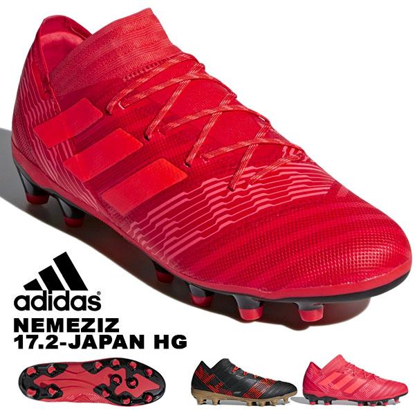 現品のみ 得割30 送料無料 サッカースパイク アディダス adidas ネメシス 17.2-ジャパン HG メンズ サッカー スパイク 固定式 シューズ 靴 2018春新作 CQ1961 CQ1962