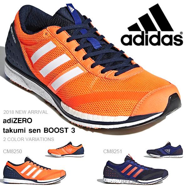 【即納・送料無料!】 (adiZERO TAKUMI SEN BOOST3 シューズ メンズ ランニング マラソン 長距離 駅伝 匠 戦 陸上 新色 軽量) cm8250 (adidas) アディダス アディゼロ 【RCP】 タクミセン ブースト3