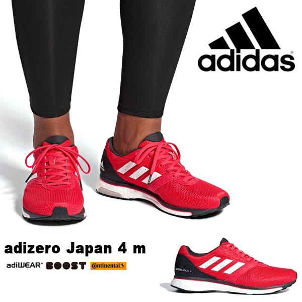 送料無料 ランニングシューズ アディダス adidas adizero Japan 4 m メンズ BOOST ブースト 中級者 サブ4 アディゼロ マラソン ジョギング ランニング シューズ 靴 ランシュー 2019夏新作 得割25 B37308