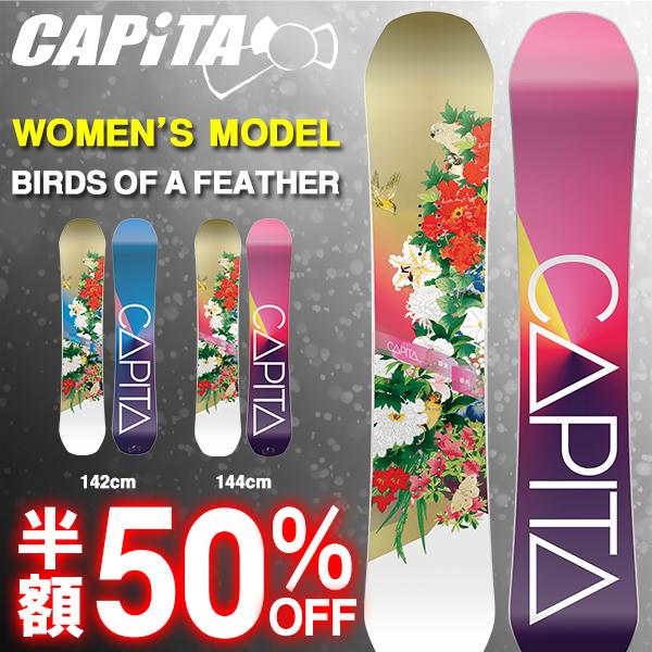 送料無料 スノー ボード 板 CAPITA キャピタ BIRDS OF A FEATHER レディース スノーボード スノボ 婦人用 142 144 ハイブリッドキャンバー 得割50