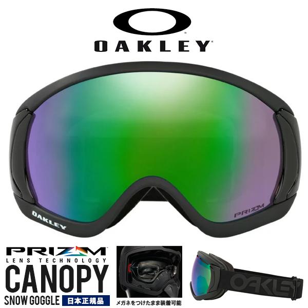 限定モデル 送料無料 スノーゴーグル OAKLEY オークリー CANOPY キャノピー ミラー PRIZM プリズム レンズ メガネ対応 スノーボード スキー 日本正規品 oo7079-18 18-19