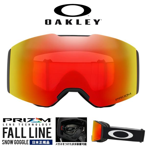 送料無料 スノーゴーグル OAKLEY オークリー FALL LINE フォールライン ミラー PRIZM プリズム レンズ メガネ対応 スノーボード スキー 日本正規品 18-19 oo7086-01 得割30
