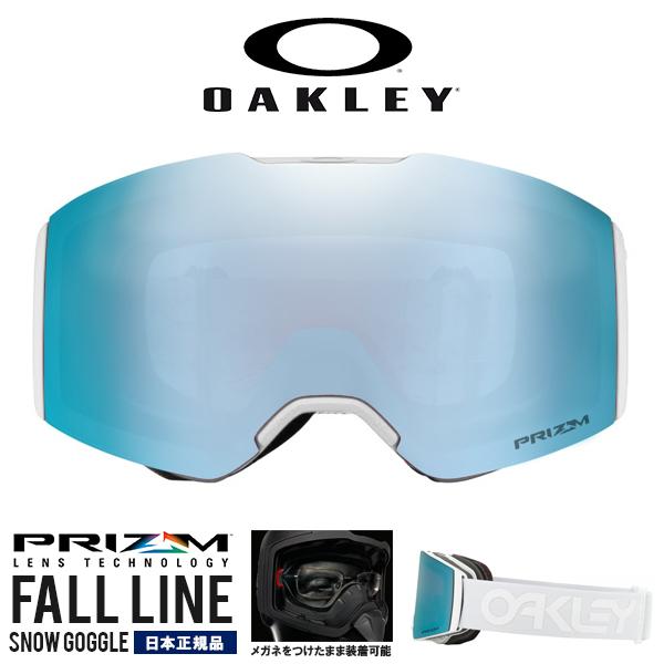 限定モデル 送料無料 スノーゴーグル OAKLEY オークリー FALL LINE フォールライン ミラー PRIZM プリズム レンズ メガネ対応 スノーボード スキー 日本正規品oo7086-04 得割30