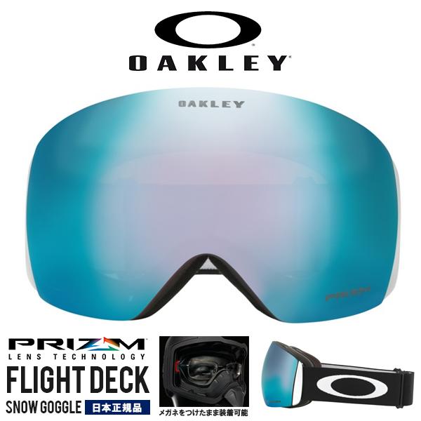 送料無料 スノーゴーグル OAKLEY オークリー FLIGHT DECK フライトデッキ フレームレス ミラー PRIZM プリズム レンズ メガネ対応 スノーボード スキー 日本正規品 18-19 oo7074-02