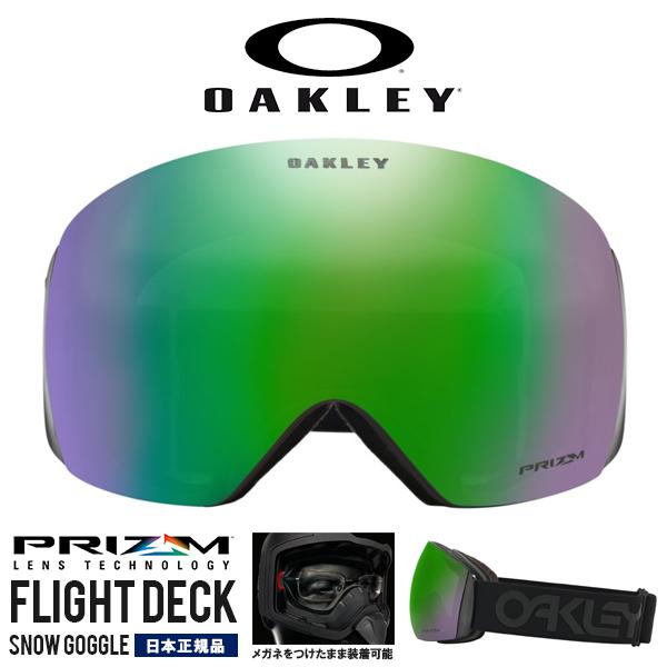 限定モデル 送料無料 スノーゴーグル OAKLEY オークリー FLIGHT DECK フライトデッキ フレームレス ミラー PRIZM プリズム レンズ メガネ対応 スノーボード スキー 日本正規品 18-19 oo7074-19
